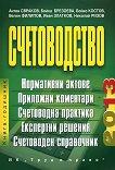 Счетоводство 2013 г. - Антон Свраков, Бойка Брезоева, Велин Филипов -