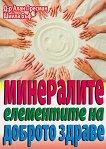 Минералите - елементите на доброто здраве - д-р Алан Пресман, Шийла Бъф -