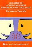 Специфични артикулационни нарушения през детството - Екатерина Тодорова - учебник
