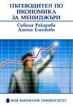 Пътеводител по икономика за мениджъри - Събина Ракарова, Анета Еленкова -