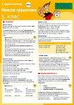 С един поглед: Немска граматика за 5. клас - дипляна - Улрике Волк -
