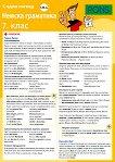 С един поглед: Немска граматика за 7. клас - дипляна - книга за учителя