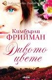 Дивото цвете - Кимбърли Фрийман -