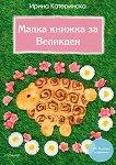 Малка книжка за Великден - Ирина Катеринска -