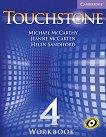 Touchstone: Учебна система по английски език Ниво 4: Учебна тетрадка -