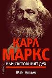 Карл Маркс или световният дух - Жак Атали -