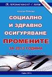 Социално и здравно осигуряване промените за 2013 г. - Аспасия Петкова -