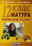 Матура по немски език за 12. клас - Галина Павлова, Гергана Боянова -
