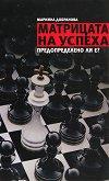 Матрицата на успеха - Марияна Добранова -