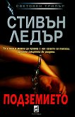 Подземието - Стивън Ледър - книга