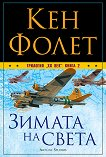 ХХ век - книга 2: Зимата на света - Кен Фолет - книга