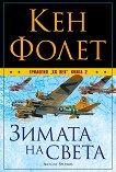ХХ век - книга 2: Зимата на света - Кен Фолет -
