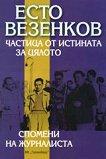 Частица от истината за цялото - Есто Везенков -