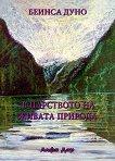В царството на живата природа - книга