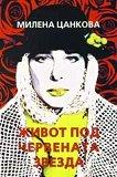 Живот под червената звезда - Милена Цанкова -