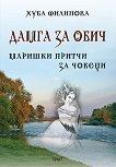 Дамга за обич: Маришки притчи за човеци - Хуба Филипова -