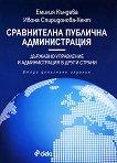 Сравнителна публична администрация: Държавно управление и администрация в други страни - проф. д-р Емилия Къндева, Ивона Спиридонова-Хект -