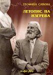 Летопис на изгрева - книга първа - Теофана Савова -