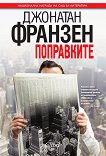 Поправките - Джонатан Франзен - книга