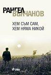 Хем съм сам, хем няма никой - Рангел Вълчанов - книга