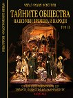 Тайните общества на всички времена и народи - том 2 От Светата инквизиция до тайните общества на Илюминатите -