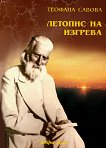 Летопис на изгрева - книга трета - Теофана Савова -