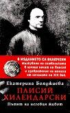Паисий Хилендарски. Пътят на неговия живот - Екатерина Бояджиева -