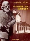 Летопис на изгрева - книга втора - Теофана Савова -