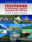 География на зависимите страни и територии (XV - XXI век) - Чавдар Ангелов -