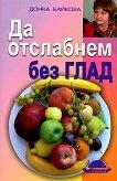 Да отслабнем без глад - Проф. Донка Байкова -