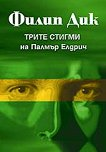 Трите стигми на Палмър Елдрич - Филип Дик - книга
