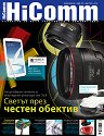 HiComm : Списание за нови технологии и комуникации - Март 2013 -