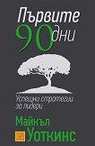 Първите 90 дни: Успешни стратегии за лидери - книга