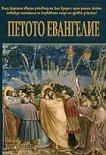 Петото Евангелие - Влад Доронин -