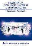 Модели за организационно съвършенство - Кристиян Хаджиев -