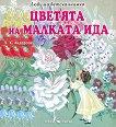 Цветята на малката Ида - Ханс Кристиан Андерсен -