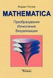 Mathematica - Преобразувания, изчисления, визуализация -