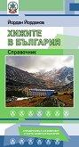 Хижите в България - справочник - Йордан Йорданов -
