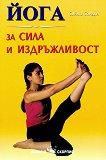Йога за сила и издръжливост - Сийма Сондхи -