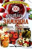 Рецептите на Бачо Пламен: Зимнина. Туршии, компоти, конфитюри - Пламен Славчев -