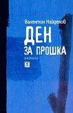 Ден за прошка - Валентин Найденов -