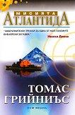 Мисията Атлантида - Томас Грийниъс -