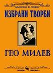 Избрани творби - Гео Милев -