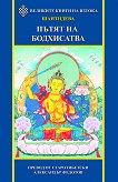 Пътят на Бодхисатва - Шантидева - книга