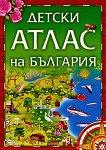 Детски атлас на България - Виктория Иванова - книга