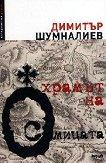 Храмът на осмицата - Димитър Шумналиев -