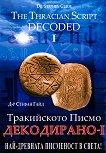 Тракийското писмо - Декодирано I - книга