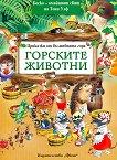 Приказки от вълшебната гора: Горските животни - Питър Олейноне -