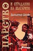 Царство и страдание на българите -