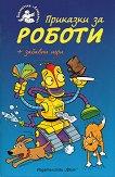 Приказки за роботи -